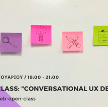 Νέο UX Open Class στην SAE Conversational UX Design