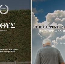 SAE Film - Thessaloniki Documentary Festival